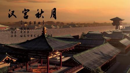 朔州市国风古筝艺术中心《汉宫秋月》LED视频