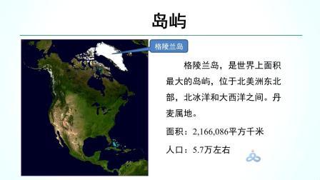 第八集:大陆、半岛、岛屿、海峡与海洋