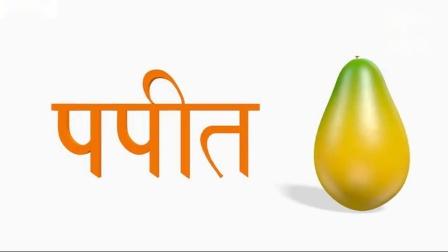 用印地语和英语学习水果名称