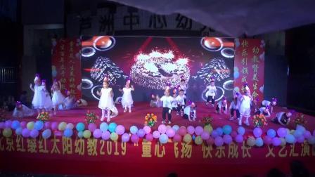 8. 舞蹈《生日最快乐》表演者:豆豆(2)班 指导老师:周萍、左长香