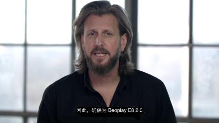 BeoPlay_E8_2.0_学习_软件升级