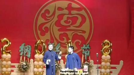 德云社  20180910 北展纲丝节高老板& 栾队 绕口令