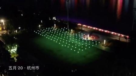 """""""一起翱翔"""":若联科技150架无人机520之夜起飞钱塘江畔"""