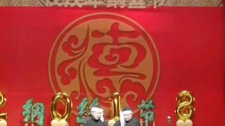 德云社 20180910 北展纲丝节 岳云鹏&孙越 树没叶