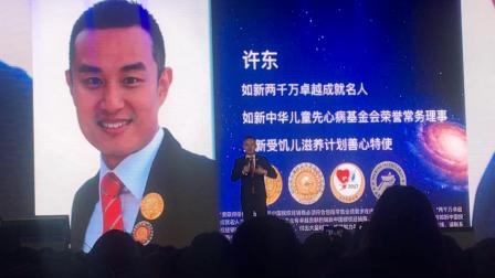许东2019.5.26领导力培训