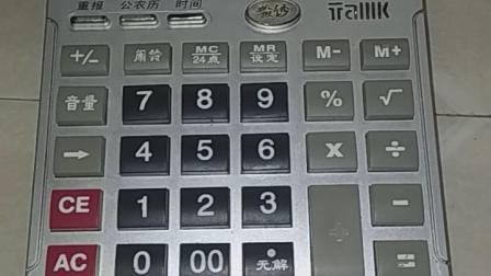 会唱《甜蜜蜜》的计算器