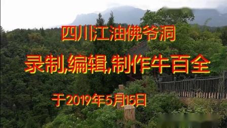四川江油佛爷洞景区