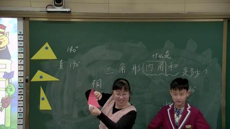 北师大小学数学四下《2.3探索与发现一三角形内角和》何晓庆市一等奖优质课