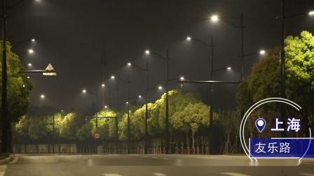 上海三思照明项目—上海友乐路
