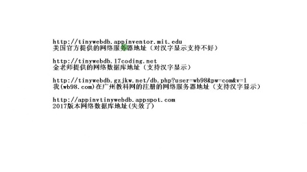 App Inventor网络数据库_讲解_返回汉字数据乱码的解决
