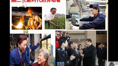 高一政治新时代的劳动者广西潘小可V3