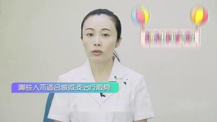 8哪些人不适合做微波治疗腋臭