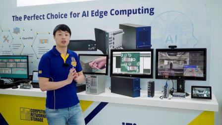 AI工厂自动化|IEI x QNAP Partner Day
