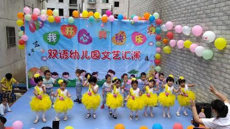 江西省南城县双语幼儿园六一文艺汇演。奔波儿灞,灞波儿奔。