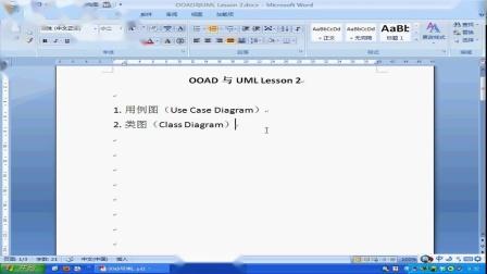 SSY_OOAD与UML视频_005_类图2