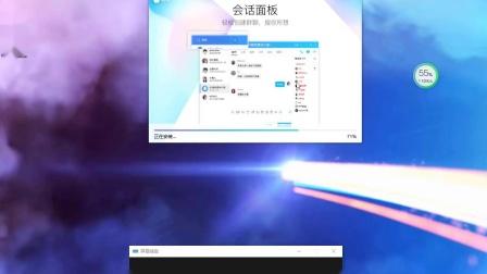 【杨爽工作室】安装QQ9.1.3.25323演示视频