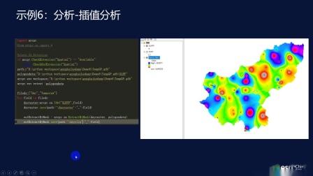 5.14 Python地理处理与制图