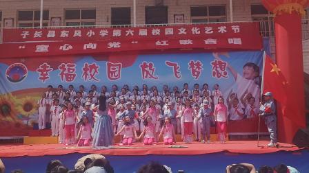 子长县东风小学红歌联唱四(2)班《映山红、阿瓦人民唱新歌》