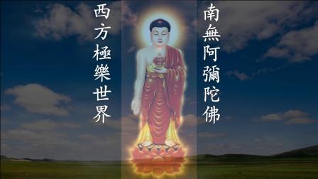 阿弥陀佛、拜佛、观想、观像、念佛、