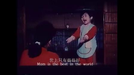 妈妈再爱我一次 世上只有妈妈好