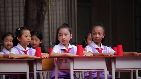 广州市海珠镇泰实验小学三年级节目《杯子操》