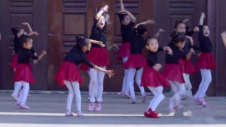 华清幼儿园舞蹈班