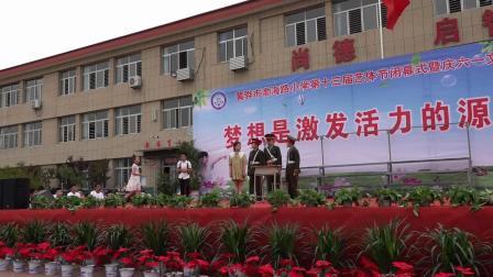 黄骅市渤海路小学第十三届艺术节闭幕式暨庆六一文艺汇演