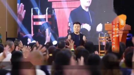 杨涛鸣大师激情四射的演讲