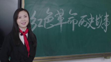 青少年红色文化教育系列剧《新诗卷》第十集《延安》