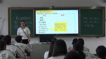 凤凰县第一届中小学青年教师教学竞赛--高中历史--《鸦片战争》--凤凰县高级中学龙燕晖
