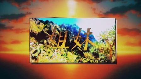 洛天依、乐正绫《姐妹》(你的名字?江城之旅三部曲)MV