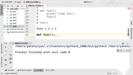 千锋Linux教程:41_函数的定义和调用