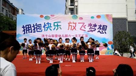 """汤卞山新蕾幼儿园""""六一""""文艺汇演"""