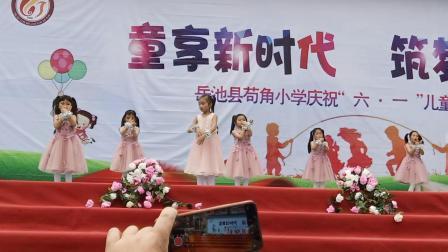 """苟角小学一年二班2019年""""""""六一""""舞蹈走着走着花就开了"""