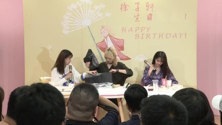 20190519 SNH48 徐子轩生日会