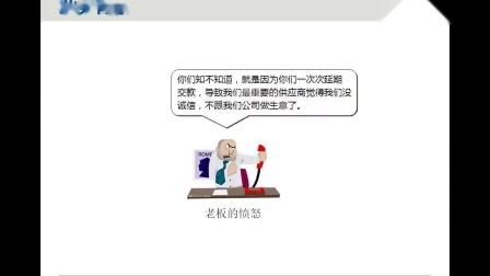 金蝶KIS商贸版应用案例培训_采购应付款预警
