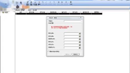 KIS旗舰版4.0:财务管理教程