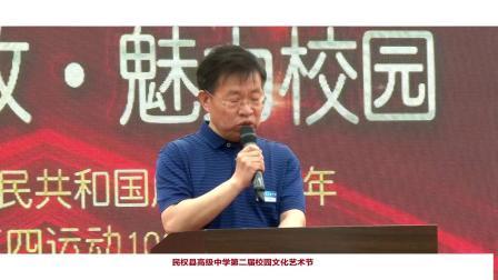 第二届民权县高级中学校园文化艺术节