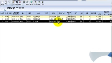 金蝶KIS行政事业版V12.0_固定资产管理