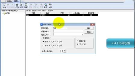 金蝶KIS行政事业版V12.0_基础资料设置