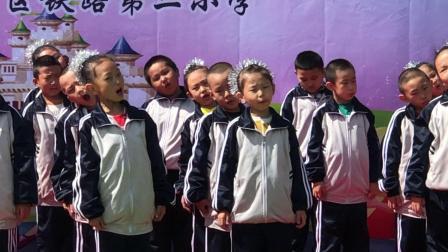 海拉尔区铁路第二小学一年一班庆六一弟子规表演