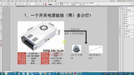 照明亮化工程CAD施工图课程  一个开关电源能接(带)多少灯?