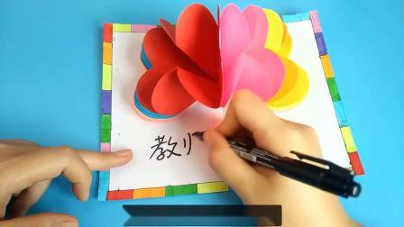 教师节迷你爱心贺卡,打开弹出漂亮的花朵,创意手工DIY贺卡