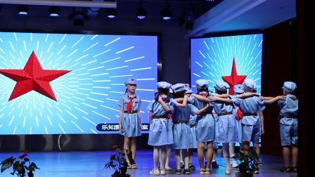 南宁市青秀区乐知小学2019年六一文艺晚会《星星在闪烁》