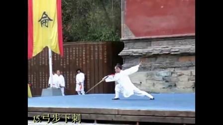 武当逍遥剑4分钟慢动作视频含剑谱教程