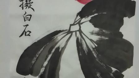 当代国画家徐鹤中国画大写意荷花作品《拟白石老人》(没画蜻蜓)