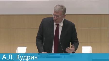 Выступление Председателя Счетной палаты Алексея Кудрина на 459 заседании