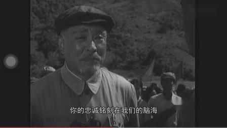 《英雄儿女》插曲——王成父亲 誓师大会