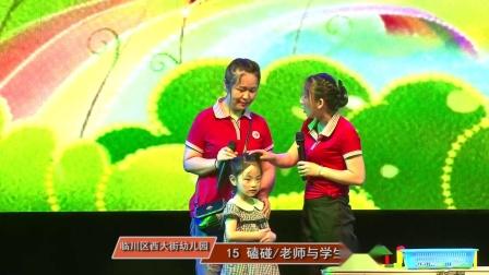 临川区西大街幼儿园六一儿童节文艺汇演下集