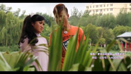 云南山歌《背着爹妈谈恋爱》山歌视频